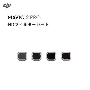 Mavic 2 Pro 用 NDフィルターセット マビック2 ドローン DJI 4K P4 4km対...