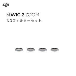 Mavic 2 Zoom 用 NDフィルターセット マビック2 ドローン DJI 4K P4 4km...
