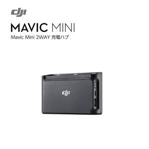 Mavic Mini マビックミニ 2WAY 充電ハブ バッテリー Part10 充電器 パワーバンク 予備 アクセサリー DJI ドローン 超軽量 ドローン ラジコン 初心者向け|sabb