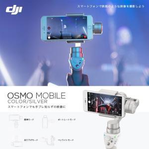 Osmo Mobile バッテリー オスモ silver シルバー スタビライザー スマホ iphone ビデオ カメラ 手ブレ補正 DJI GO PRO アクション 国内正規品 sabb