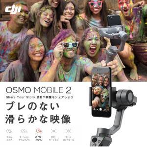 OSMO MOBILE 2 オスモモバイル2 スタビライザー スマホ iphone ビデオ カメラ 手ブレ補正 DJI GO PRO パノラマ アクション 国内正規品|sabb