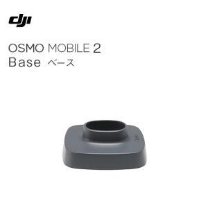 OSMO MOBILE 2 オスモモバイル2 ベース base アクセサリー 備品 スタビライザー スマホ iphone ビデオ カメラ 手ブレ補正 DJI GO PRO 国内正規品|sabb
