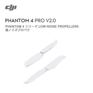 Phantom 4 シリーズ 低ノイズ クイックリリース 折りたたみ 羽 予備プロペラ 9455 Phantom 4 Pro V2.0 備品 Mavicアクセサリー DJI ドローン 【国内正規品】|sabb