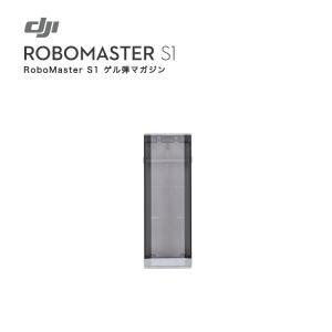 DJI RoboMaster ロボマスター S1 ゲル弾マガジン 知育玩具 教育用ロボット ロボット工学 プログラミング AI サバゲー 子供 FPVシューティング 国内正規品 sabb