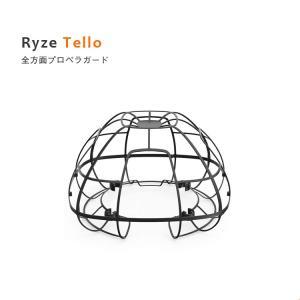 Tello 全面保護カバー プロペラガード プロテクター DJI RYZE 落下防止|sabb
