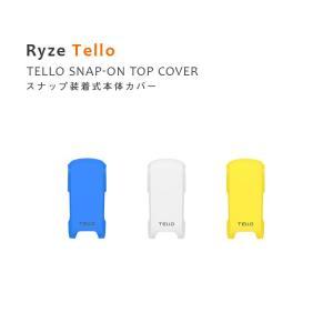 Tello カバー 付け替え用 Ryze DJI トイドローン スナップ装着式本体カバー ブルー イエロー|sabb