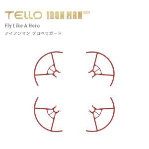 Ryze Tech Tello Iron Man Edition プロペラガード  DJI 小型 ドローン テロー セルフィー テロ アイアンマン エディション|sabb