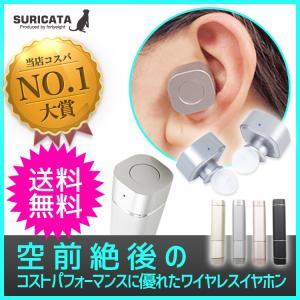 コードレス イヤホン SURICATA スリカータ ワイヤレス イヤホン本体 完全独立 両耳 Bluetooth 4.1|sabb