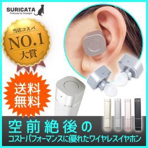 コードレス イヤホン SURICATA スリカータ ワイヤレス ヘッドホンアクセサリー 完全独立 両耳 Bluetooth 4.1|sabb