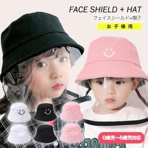 フェイスシールド 帽子 赤ちゃん 子供 キッズ 帽子 CAP ウイルス対策 飛沫対策 ぼうし キャップベビー 帽子 フェイスシールド フェイスカバー|sabb