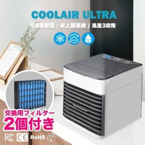CoolAir Ultra パーソナルクーラー 卓上扇風機 冷風扇 冷風機 扇風機 エアコン 卓上クーラー 省エネ 小型 コンパクト ミニ 冷風 冷気 送風機 風量3段階|sabb