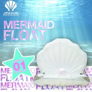 浮き輪 浮輪 うきわ マーメード 真珠 パール エアーマット ラウンジフロート 白鳥 馬 フロート 海 ビーチ リゾート プール かわいい 大きい SNS カップル|sabb