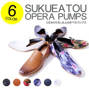 パンプス メンズ スクエアートゥ オペラパンプス アンティーク 花柄 ブーツ ローファー セール|sabb