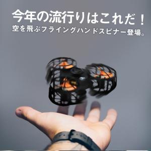 飛ぶハンドスピナー フライングハンドスピナー Flying hand spinner フィジェットスピナー fidget spinner F1 FLYING SPINNER ドローン おもちゃ|sabb