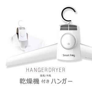 乾燥機付きハンガー 電動ハンガー 衣類乾燥機 速乾 スーツ 乾燥物干しハンガー 乾燥機 ハンガー型乾燥機 脱臭ハンガー  梅雨対策 iot|sabb