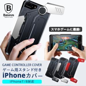 荒野行動 ゲーム用 iphoneケース iphone8/7 PUBG コントローラー バトロワ  ジョイグリップ スタンド Baseus ゲーミング 持ちやすい 落としにくい 耐衝撃|sabb