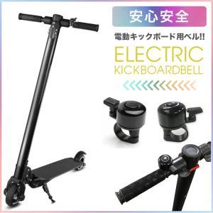 電動キックボード用 ベル 電気キックボード キックスクーター|sabb