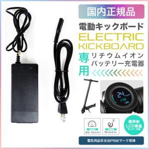 電動キックボード用 リチウムイオンバッテリー充電器【PSE規格品】|sabb