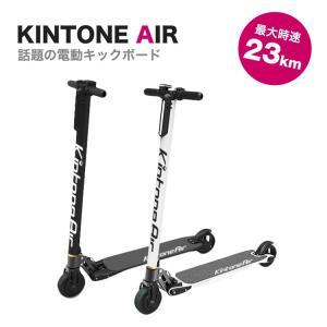 電動キックボード 電気キックボード キックスクーター 立ち乗り式二輪車 電動バイク スクーター バランス歩行機 アシスト歩行 キントーン Kintone Air|sabb