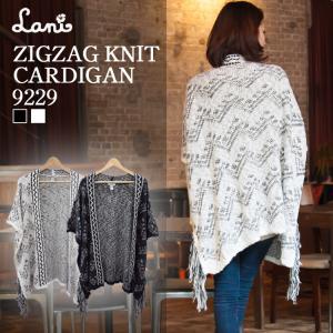 Lani ラニ ジグザグ ニット カーディガン ポンチョ セーター 厚手 はおり レディース 9229 Zigzag Knit Cardigan|sabb