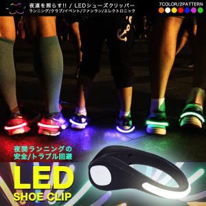 (あすつく) LED ライト シュークリッパー LED 光る スニーカー シューズ セーフティーライト ランニング リフレクター 事故防止 夜間 ジョギング|sabb