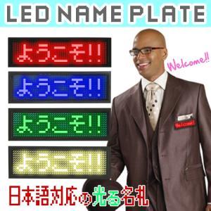 LEDネームプレート 光る名札 LED 電光掲示板 小型電光掲示板 クラブ セキュリティ sabb