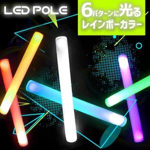 光るLEDスティック LEDポール 6パターンカラー変更可能 業販価格 ハロウィン 宴会 ナイトプール クラブ フェス 光る棒|sabb