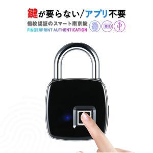 鍵が要らない 指紋認証のスマート南京錠 スマートロック Touch ID 防犯 指紋認証 南京錠 アプリ不要 防水・防塵設計 長時間使用 USB充電 暗証番号不要 生体認証|sabb