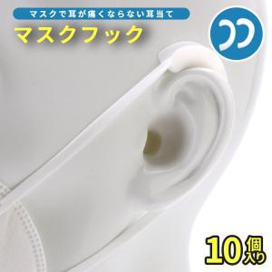 マスクや眼鏡で耳が痛くならない 耳が痛くない マスク マスクフック イヤーフック 保護 再利用 耳当て 大人 子供 マスク耳痛い対策【10個入 メール便送料無料 】|sabb
