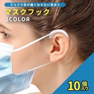 (在庫あり) マスクや眼鏡で耳が痛くならない 耳が痛くない マスク マスクフック マスクイヤー 耳保護 すり落ち防止 大人 子供 【10個入り メール便送料無料 】|sabb