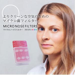 MICRO MOSE FILTERS 3M 花粉カット ノーズ 鼻用フィルター PM2.5 ノーズマスク マイクロノーズフィルター ハウスダスト 空中汚染 鼻挿入型 フィルター マスク|sabb