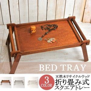 折りたたみ ローテーブル 木製 アンティーク テーブル 収納 おしゃれ コンパクト トレー アウトドア ブラウン 茶 白 北欧 アイアンウッド 丈夫 セール|sabb