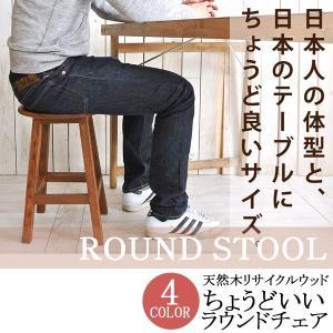 インテリア 丸椅子 木製 アンティーク スツール 丸いす チェアー ラウンドチェア 茶 ホワイト 白 アイアンウッド イス 新品 セール|sabb