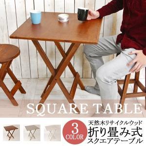 折りたたみ テーブル アンティーク 北欧 モダン 木製 机 テーブル 四角いテーブル 折りたたみ ガーデンテーブル 木製テーブル セール|sabb