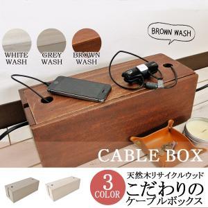ケーブルボックス コンセントケース コードケース 収納ケース アジア雑貨 手作り ハンドメイド エスニック 雑貨 北欧 木材 天然 直輸入  セール|sabb