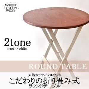 ラウンドテーブル アンティーク 北欧 モダン 木製 シンプル ブラウン ホワイト 折り畳み アイアンウッド セール|sabb