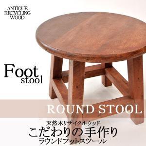 スツール フットスツール イス 椅子 いす チェア 踏み台 キッズステップ 木製 アジアン家具 ハンドメイド エスニック 雑貨 インテリア 北欧 モダン セール|sabb