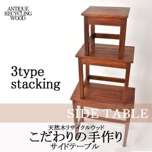 サイドテーブル スタッキング テーブル コーヒーテーブル 収納 机 つくえ 木製 アジアン家具 エスニック 雑貨 インテリア アンティーク 北欧 モダン セール|sabb