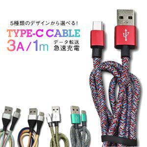 ■デザインで選べる新型充電ケーブル 今では、充電ケーブルも数多く存在し選ぶにもどれがいいのか わから...