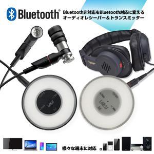 Bluetooth オーディオ レシーバー トランスミッター 機能付 ハンズフリー 受信機 通話対応 ワイヤレス化 LAZOS Bluetoothイヤホン マイク搭載 技適認証済み|sabb