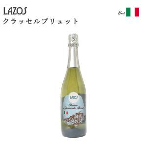 LAZOS ラソス クラッセル ブリュット スパークリング 超辛口 極辛口 辛め イタリア 白泡酒 炭酸 クリオマセーション ヴェネト 750ml|sabb