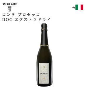 イタリア コンテ プロセッコ DOC エクストラドライ Vie del Conte 辛口 発泡性ワイン 750ml 11%|sabb