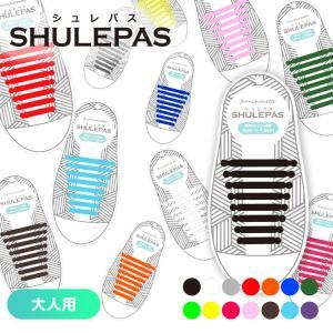 結ばない靴紐 SHULEPAS シュレパス シューアクセサリー スニーカー シリコン シューレース ランニング スポーツ 靴ひも 濡れない 汚れない (大人用) (あすつく)|sabb