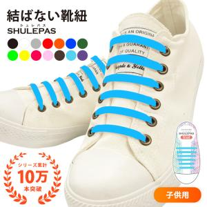 結ばない靴紐 SHULEPAS シュレパス シューアクセサリー スニーカー シリコン キッズ 育児グッズ 育児便利グッズ スポーツ 靴ひも 靴 濡れない 汚れない (子供用)|sabb