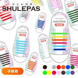 結ばない靴紐 SHULEPAS シュレパス シューアクセサリー スニーカー シリコン キッズ 育児グッズ 育児便利グッズ 靴ひも 濡れない 汚れない (子供用)(あすつく)|sabb