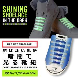 (メール便送料無料) 結ばない靴紐 光る靴紐 スニーカー シリコン シューレース 光る LED発光 結ばない 靴ひも 靴 シューズ SHULEPAS シュレパス|sabb