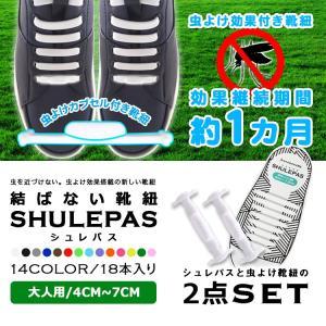 結ばない靴紐 靴紐 靴ひも 虫除け シトロネラ アウトドア スニーカー (大人用) SHULEPAS シュレパス スポーツ シューズ 結ばない|sabb