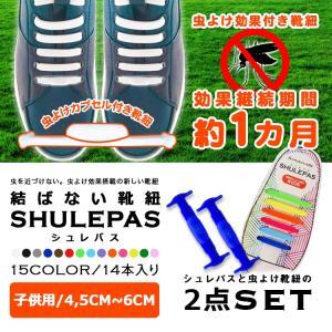虫除け シューズ 靴ひも (子供用) スポーツ 結ばない靴紐 SHULEPAS シュレパス シトロネラ アウトドア 結ばない スニーカー|sabb