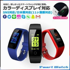 スマートウォッチ 日本語対応 カラーディスプレイ ケーブル不要 充電長持ち フィットネス スマートブレスレット iPhone Android IP7 防水防塵 睡眠計 活動量計|sabb