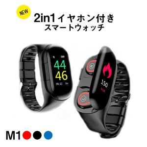 イヤホン付き スマートウォッチ M1 日本語対応 カラーディスプレイ おしゃれ スマートブレスレット iPhone Android IP67 防水 睡眠計 血圧 長待機時間 2020|sabb